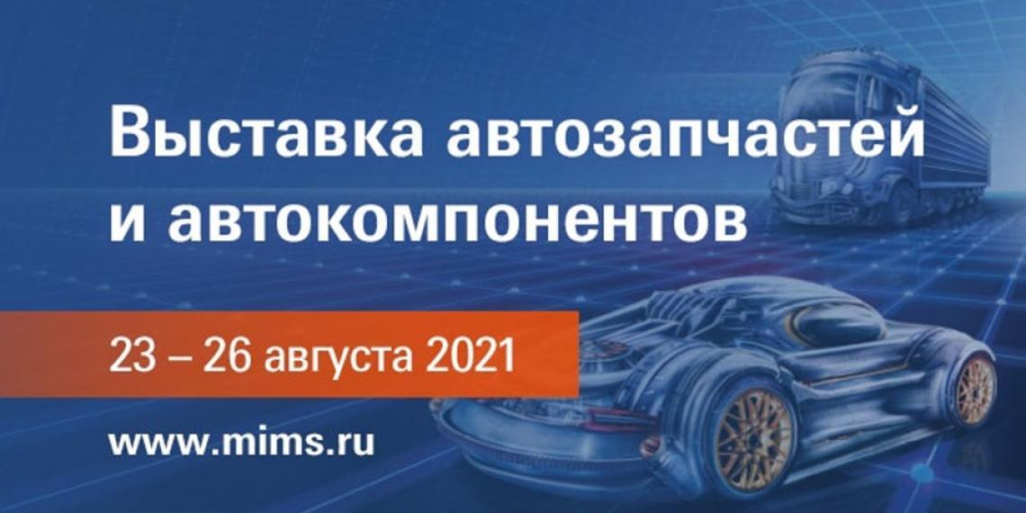 Деловая программа MIMS Automechanika Moscow