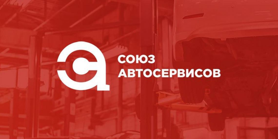 В Союзе Автосервисов создан Экспертный совет