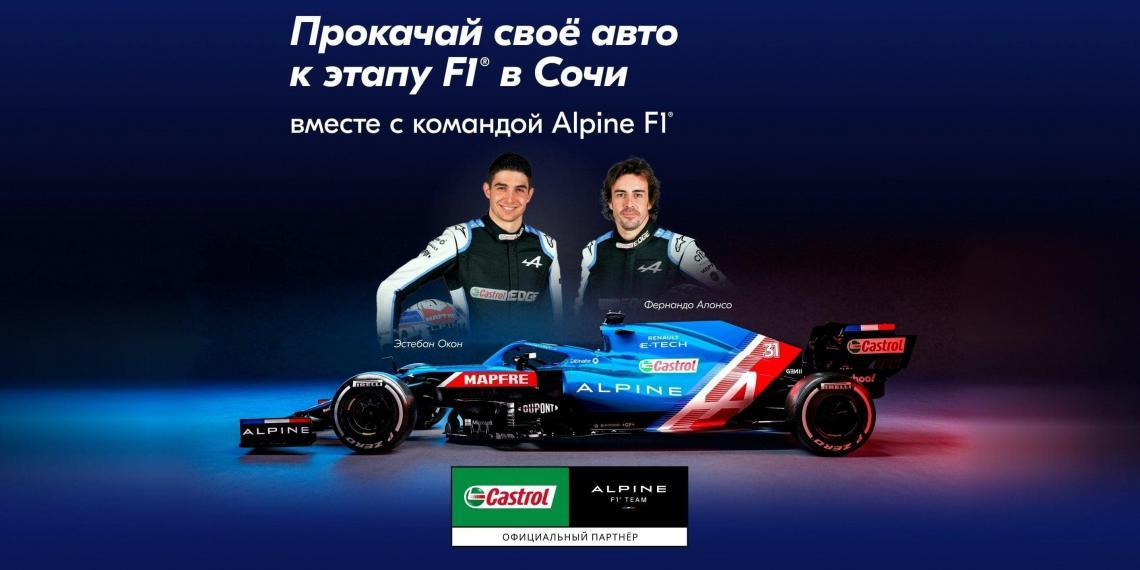 Castrol и Ozon проводят совместную акцию в преддверии этапа Формулы-1 в Сочи