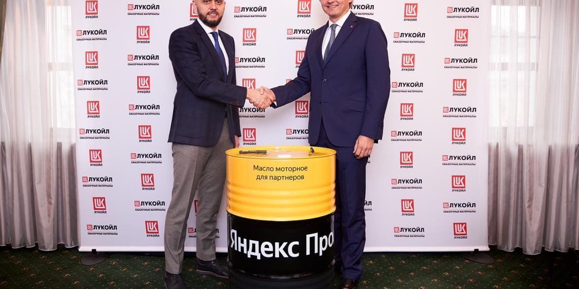 Лукойл и Яндекс реализуют совместную сервисную программу