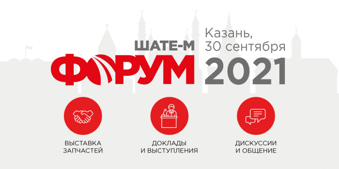 ШАТЕ-М Форум. Казань
