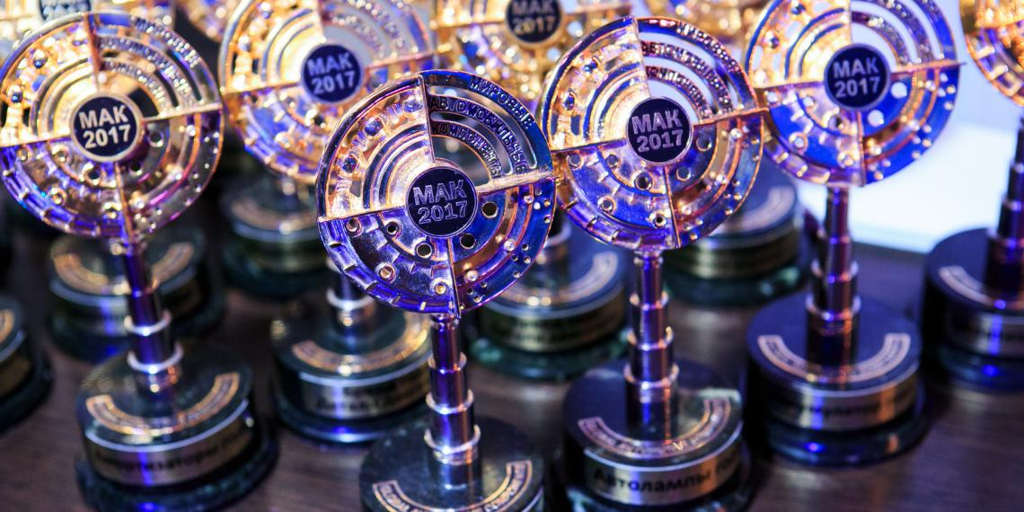 Премия МАК- 2017