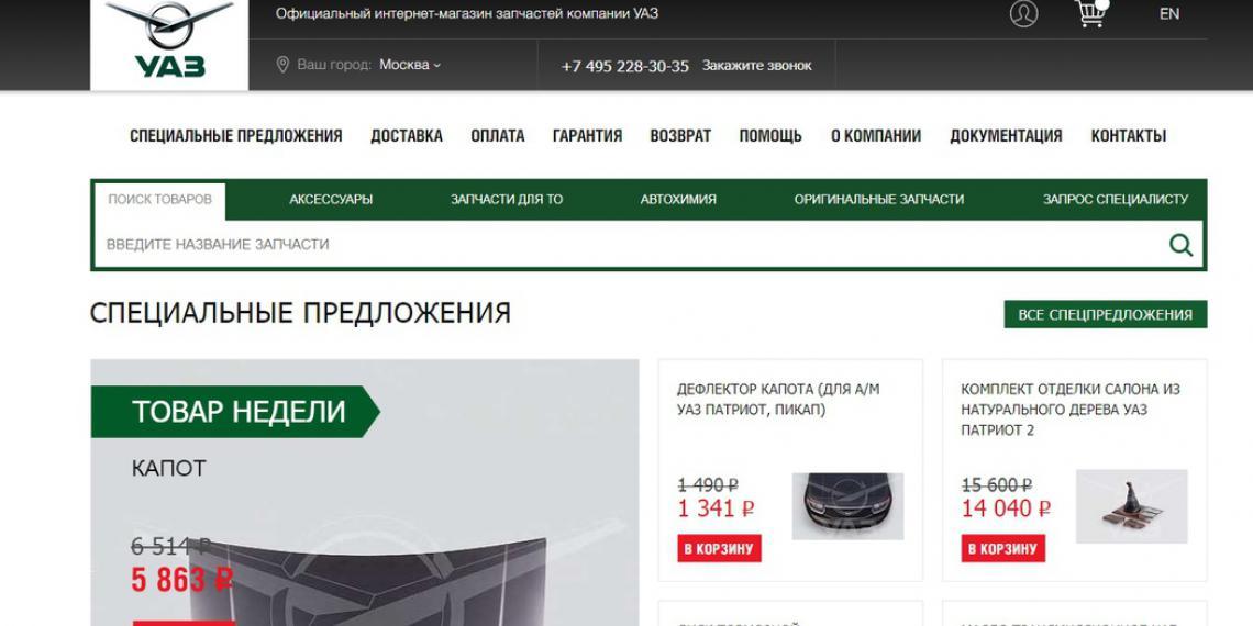 УАЗ реализовал новый канал поставок запчастей