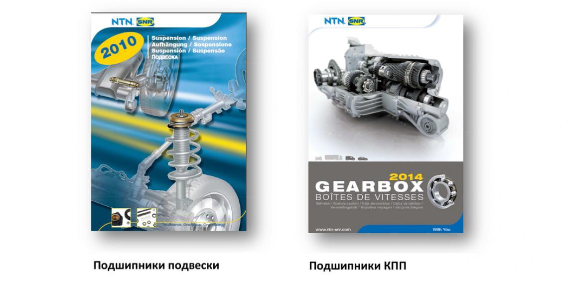 NTN-SNR выпустил новый каталог