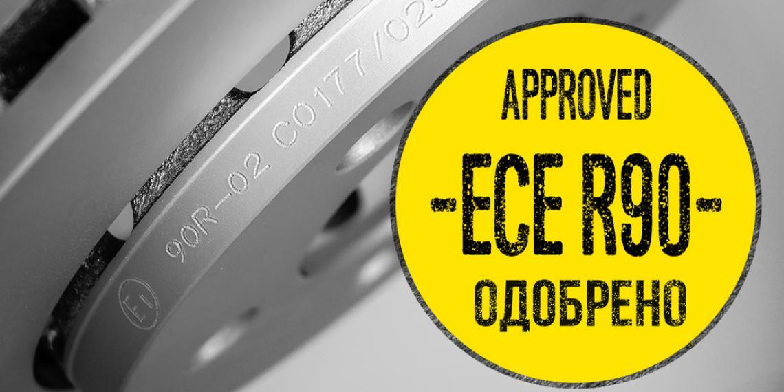 Продукция TMD Friction прошла сертификацию ECE-R90