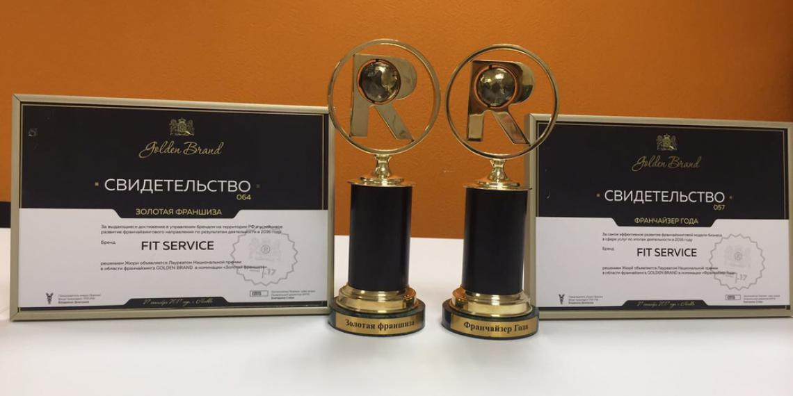 FIT Service взял две награды в области франчайзинга