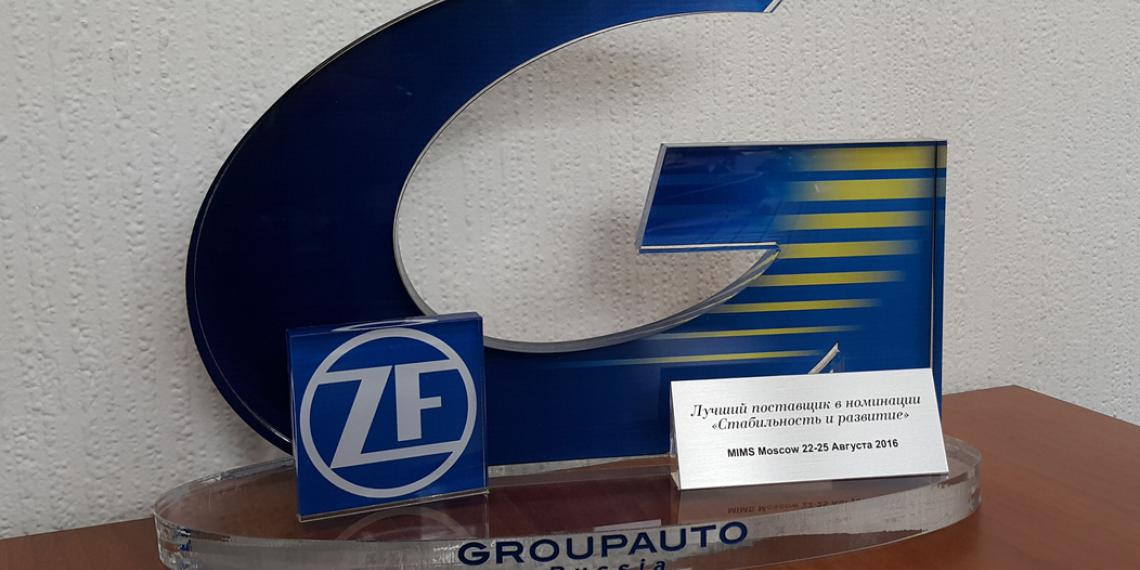 ZF стал лучшим поставщиком Groupauto Russia