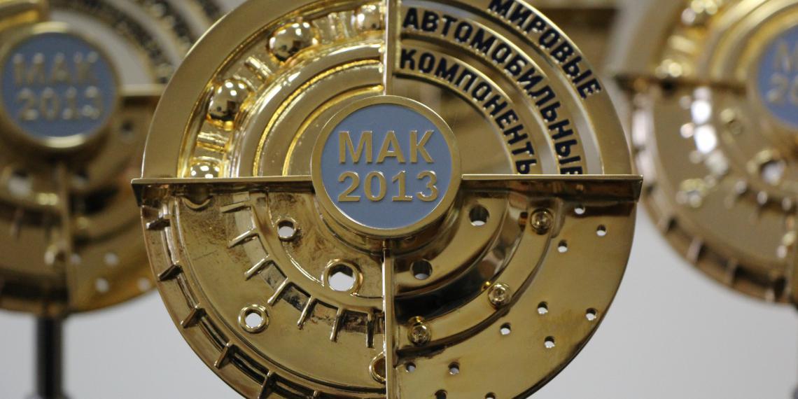 III международная Премия «Мировые Автомобильные Компоненты»