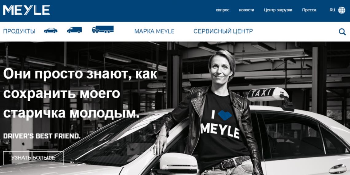 Запуск нового сайта завершает ребрендинг MEYLE