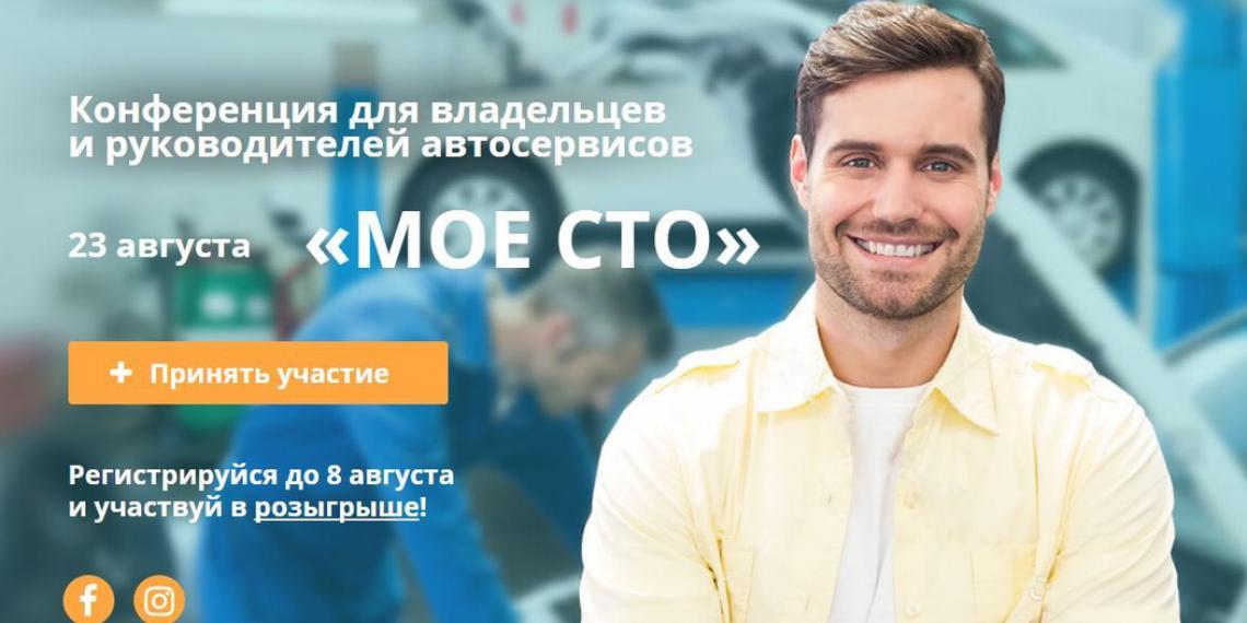 Конференция для руководителей Автосервисов  «Клиенты на СТО 24/7–настоящий маркетинг для автосервисов»