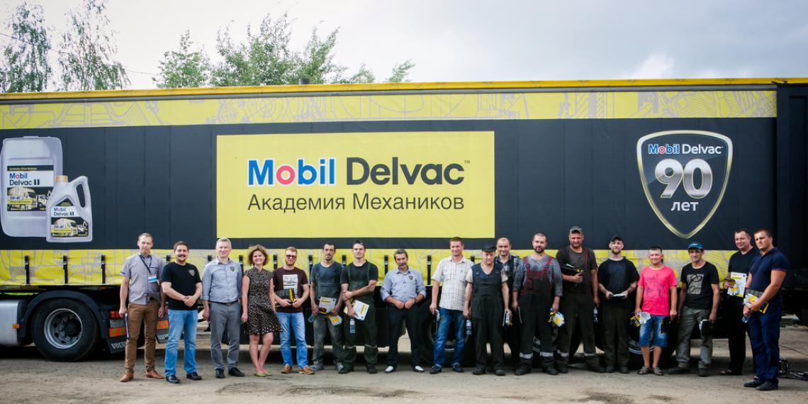 Программа «Академия Механиков Mobil Delvac» в городах России и Белоруссии