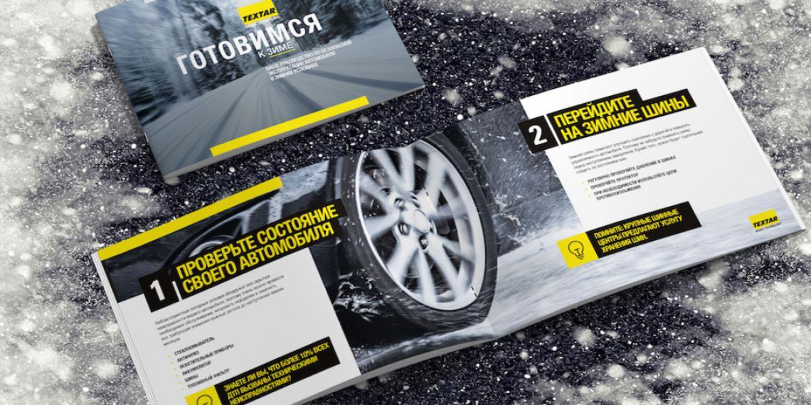 Руководство Textar по безопасной эксплуатации автомобиля зимой