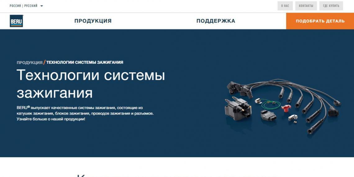 BERU запускает новый вебсайт