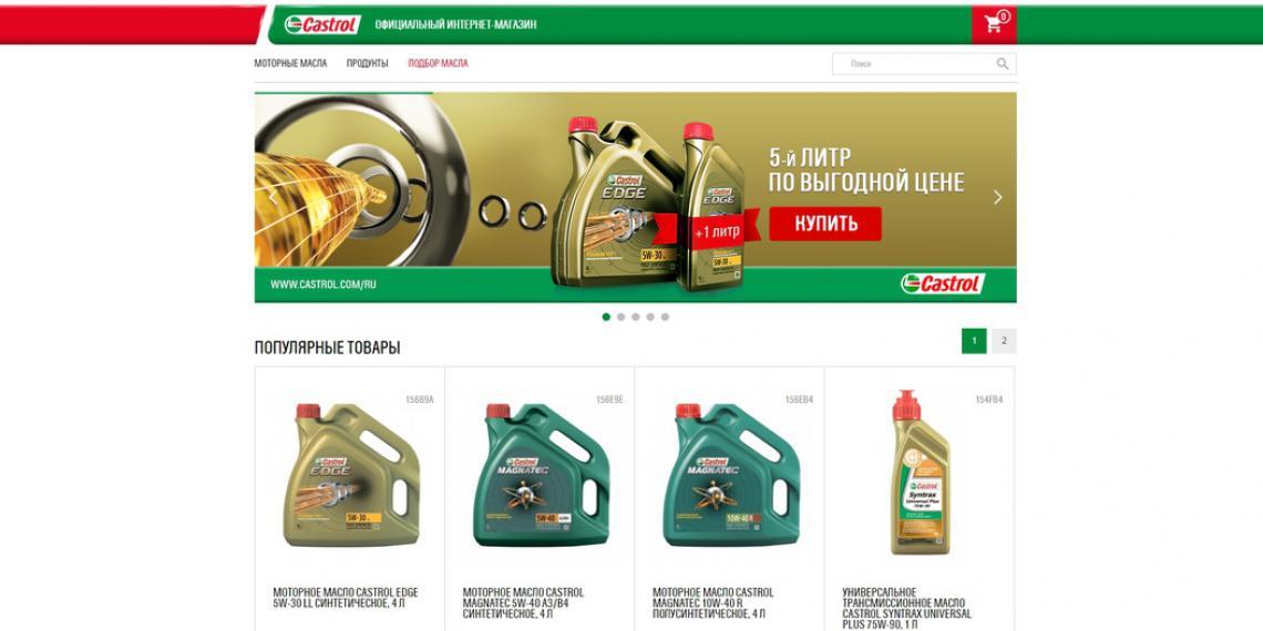 Первый интернет-магазин Castrol