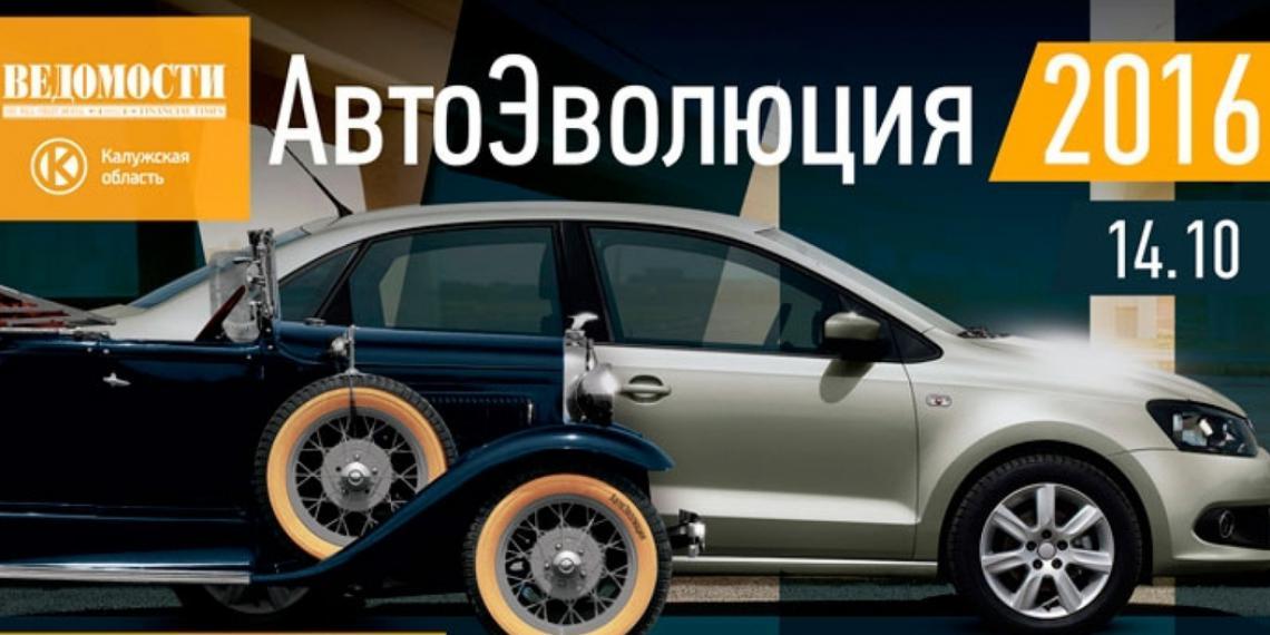 «АвтоЭволюция» 2016