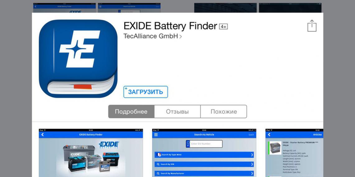 Exide выпустила новое приложение Battery Finder
