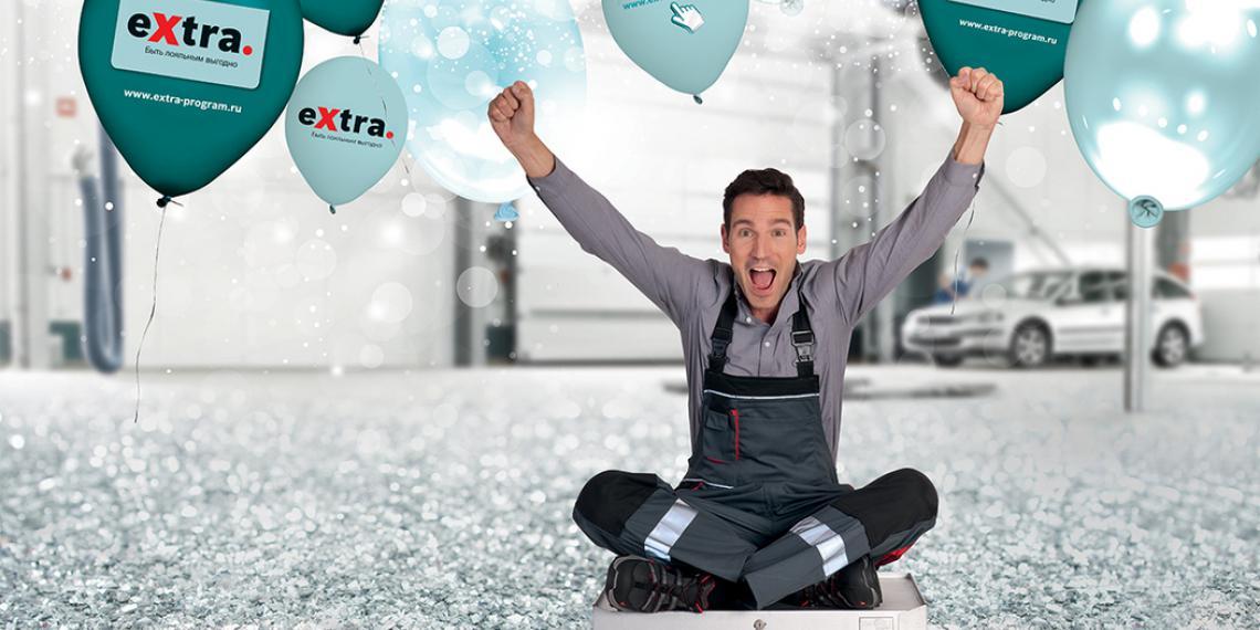Bosch отметил четырехлетие программы eXtra