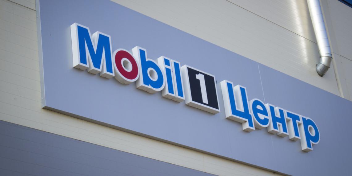 В Тюмени открылся юбилейный Центр Mobil 1
