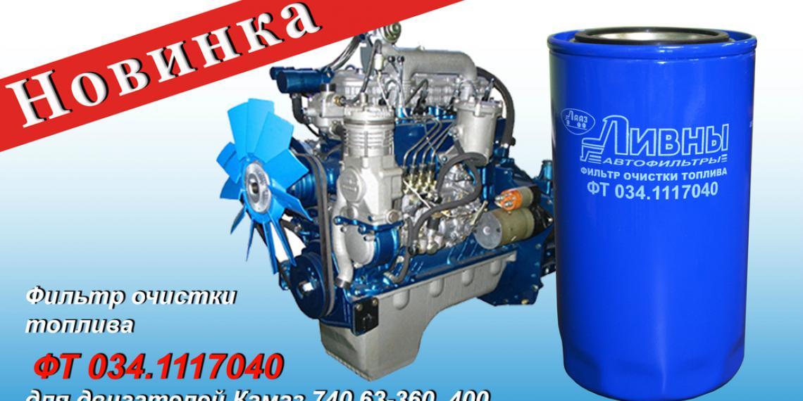 Новый фильтр для двигателей КАМАЗ и МАЗ