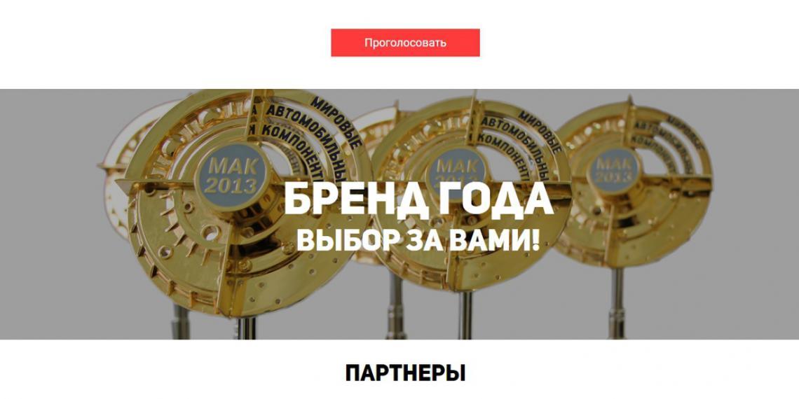 Премия МАК открыла онлайн-голосование