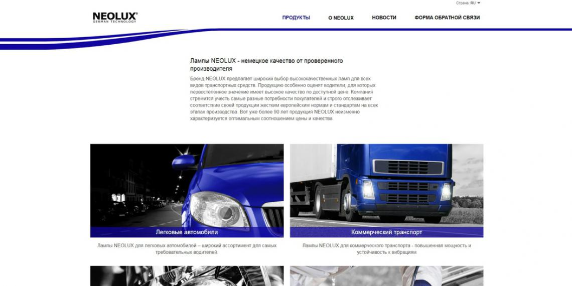 NEOLUX запустил русскоязычный сайт