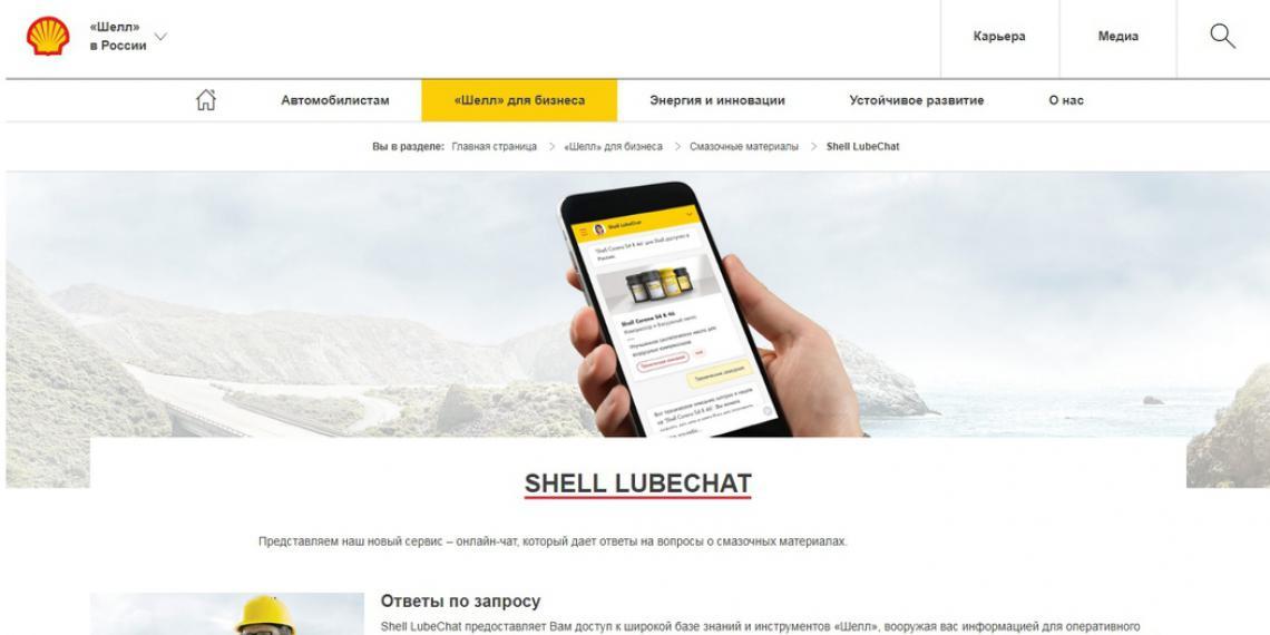 Новый онлайн-сервис поддержки клиентов Shell