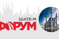 Форум в Казани по автозапчастям с участием мировых производителей
