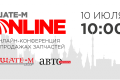 Вторая отраслевая конфкркнция ШАТЕ-М ПЛЮС и журнала Автокомпоненты